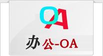 办公_OA