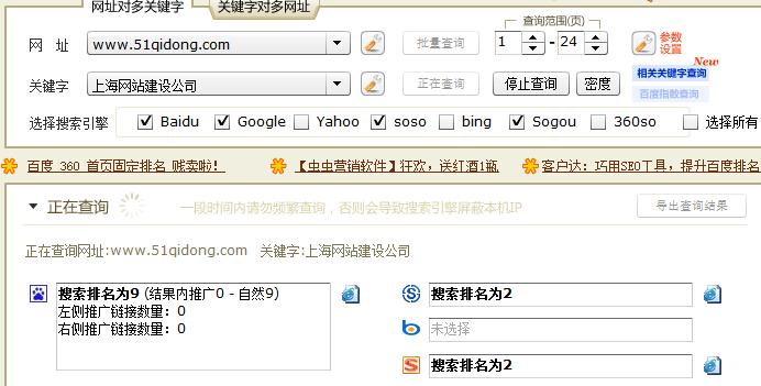 联楷网络官网更换网站空间风波平复,关键词排名重回利好